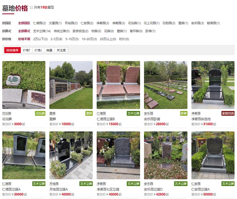 河南福寿园墓地价格